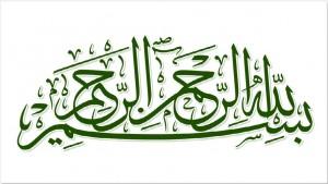 البسمله_بخط_أخضر