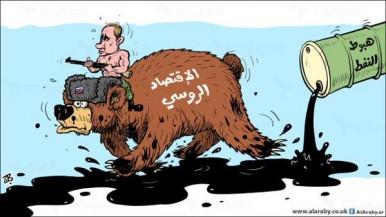 الاقتصاد الروسي عماد الحاج